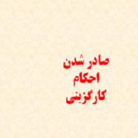 جزییات جدید صادر شدن احکام کارگزینی فرهنگیان