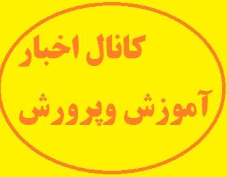اداره کل آموزش و پرورش خراسان جنوبی