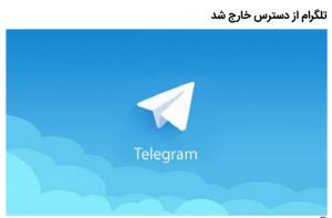 تلگرام بعدازچندساعت اختلال درست شد