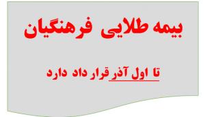 قرارداد بیمه تکمیلی فرهنگیان تا اول آذرماه است