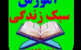 اپلیکیشن ضمن خدمت آموزش سبک زندگی مبتنی بر آموزه های قرآنی