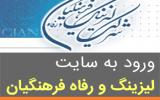 آغاز ارائه تسهیلات خرید لوازم خانگی برای فرهنگیان ۵ استان