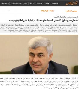 فارس: همسازی حقوق کارمندان قراردادی با کارمندان پیمانی امکانپذیرنیست