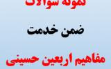 نمونه سوالات ضمن خدمت مفاهیم اسلامی در حماسه اربعین حسینی