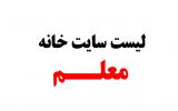 آدرس و شماره تلفن جدید خانه معلم فرهنگیان ۱۳۹۸و ستاد اسکان نوروزی