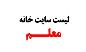 لیست شماره تلفن خانه معلم کل استانها