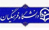 """استخدام ورودیهای ۹۷ دانشگاه فرهنگیان و رجایی """"پیمانی"""" شد- اخبار اجتماعی – اخبار تسنیم"""