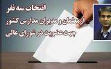 سهمیه استانها در مرحله اول انتخابات شورای عالی آموزشوپرورش- اخبار اجتماعی – اخبار تسنیم