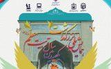 برگزاری همایش ملی بزرگداشت یکصدمین سال تربیت معلم در ایران