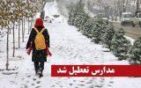 تعطیلی مدارس تعدادی از شهرستان های استان مرکزی به علت برودت هوا – خبرگزاری مهر | اخبار ایران و جهان