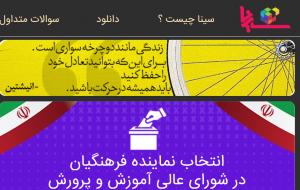 ورود به سایت انتخابات نماینده معلمان در شورای عالی آموزش و پرورش Sinarubik.ir