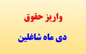 اعلام واریز حقوق دی ماه فرهنگیان