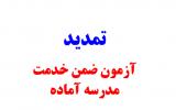 تمدید آزمون ضمن خدمت (مدرسه آماده) تا ۷ بهمن+همراه با ۹۰۰ سوال جدید