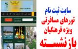 قابل توجه فرهنگیان بازنشسته/سامانه الکترونیکی تورهای مسافرتی افتتاح شد