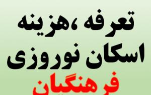 تعرفههای جدیداسکان نوروزی فرهنگیان