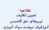 اطلاعیه ۷۹- ۹۷ امور اداری درباره تعیین تکلیف معلمان حق التدرس وآموزشیار