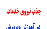 رشته های مورد نیاز خرید خدمات آموزش و پرورش خوزستان