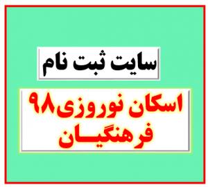 سایت اسکان فرهنگیان کل استانها