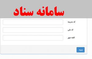 سایت سناد