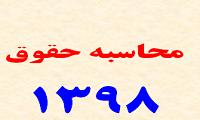 حقوق فرهنگیان1398
