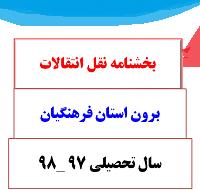 دانلود pdfبخشنامه جدید+متن نقل انتقالات فرهنگیان۹۷/۹۸