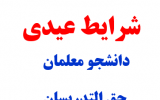 شرایط عیدی دانشجو معلمان و حق التدریس