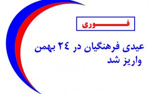 خبر فوری : بالاخره عیدی فرهنگیان امروز ۲۴ بهمن واریز شد