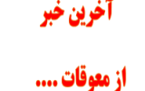 معوقات فرهنگیان تا پایان سال پرداخت میشود