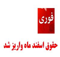 حقوق اسفندماه فرهنگیان واریز شد