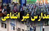 تخلف ۳۴ مدرسه غیردولتی تهران در میزان شهریه دریافتی- اخبار اجتماعی – اخبار تسنیم