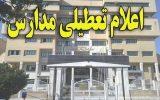 تمامی مدارس شهرستان سپیدان فردا تعطیل است – خبرگزاری مهر | اخبار ایران و جهان