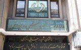 مهلت مجدد فرهنگیان مقیم خارج برای ثبتنام اشتغال در مدارس ایرانی