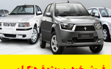 ثبت نام طرح فروش خودرو با تسهیلات ویژه فرهنگیان /تحویل ۷۵ روز کاری