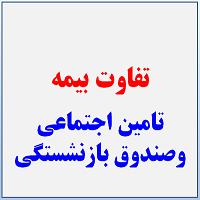 دانستنی فرهنگیان/ تفاوت بیمه تامین اجتماعی و صندوق بازنشستگی