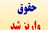 فوری/ حقوق فروردین ماه فرهنگیان با ۴۰۰ هزارتومان واریز شد