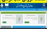 سامانه ثبت نام اینترنتی خرید کتاب درسی آموزش و پرورش