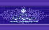 ابلاغ نمودار سازمانی وزارت آموزش و پرورش