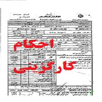 توضیح مصوبه جدید اصلاح افزایش حقوق سنواتی حقوق و مزایا1400