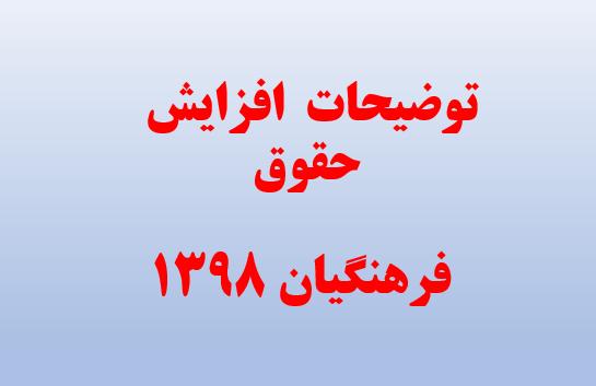 توضیحات کامل درباره افزایش حقوق فرهنگیان ۱۳۹۸