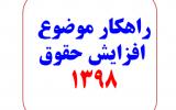 راهکار حل موضوع افزایش حقوق کارکنان و بازنشستگان ۱۳۹۸