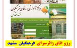 ورود مستقیم به سایت زائر سرای فرهنگیان مشهد،خانه معلم مشهد اینجا کلیک کنید