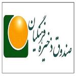 زمان واریز سود صندوق ذخیره فرهنگیان بازنشسته امروز ۱۶ شهریور ۱۴۰۰