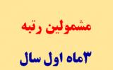 ارتقاء رتبه سه ماهه اول ۱۳۹۸ فرهنگیان