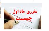 مقرری ماه اولحقوق فرهنگیان چیست ؟