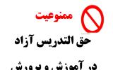 ممنوعیت استخدام  حق التدریس آزاد در آموزش و پرورش