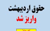 حقوق اردیبهشت ماه فرهنگیان  واریز شد
