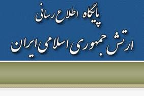 استخدام ۱۳۹۸درجه داری نیروی هوایی ارتش جمهوری اسلامی ایران