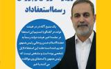 علت استعفای وزیر آموزش و پرورش از نگاه خبر گزاریها
