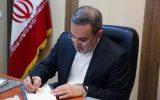 متن استعفای وزیر آموزش و پرورش  آقای سید محمد بطحایی منتشر شد.