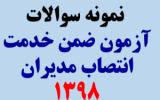 ۲۸ خردادماه ازمون انتصاب و انتخاب مدیران مدارس آموزش و پرورش+ سوالات